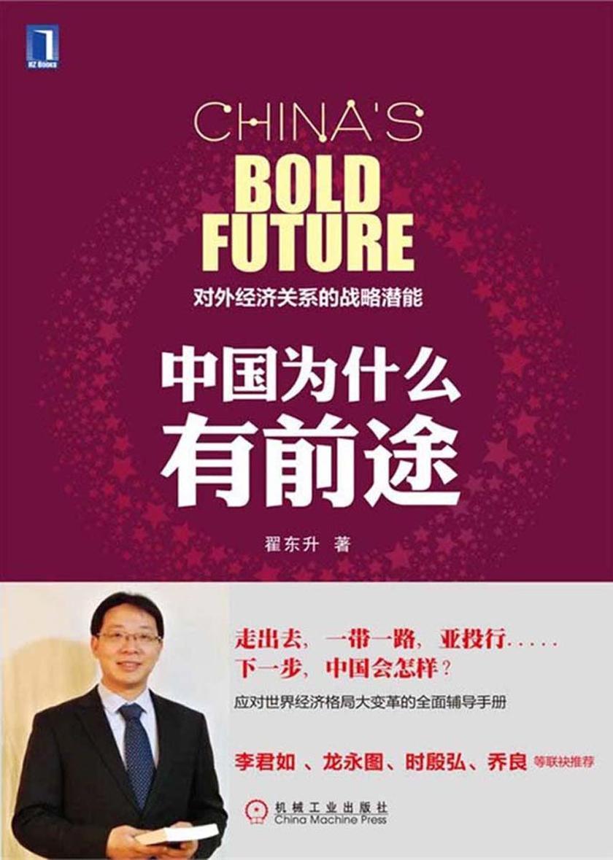 中国为什么有前途:对外经济关系的战略潜能(第2版)