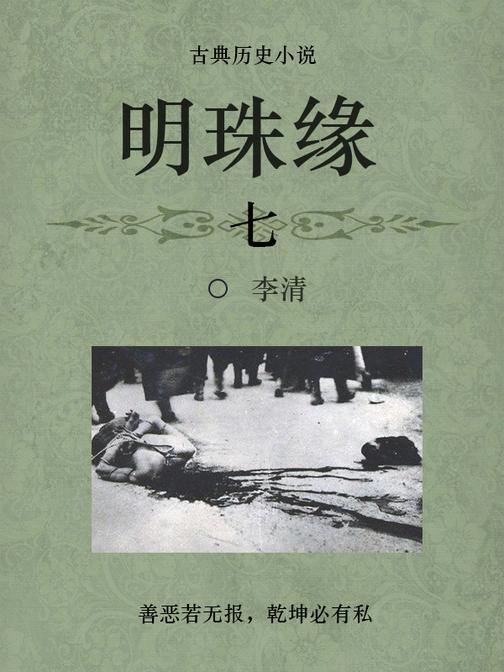 古代经典小说:明珠缘(七)
