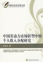 中国劳动力市场转型中的个人收入分配研究