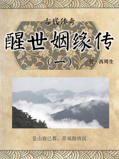 传统古典文学:醒世姻缘传(一)