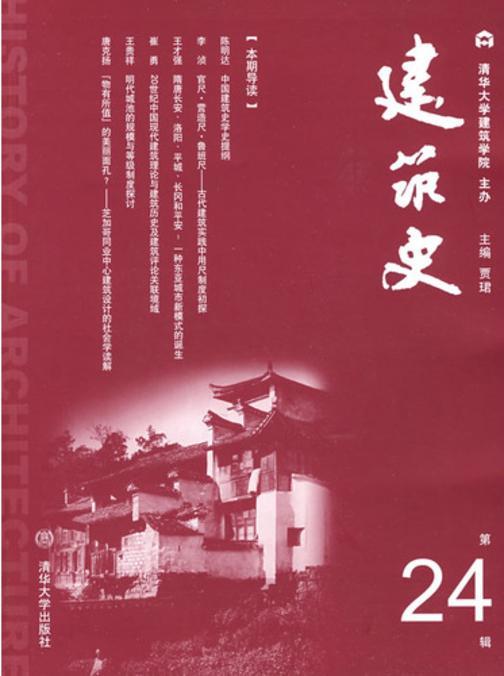 建筑史(第24辑)(仅适用PC阅读)