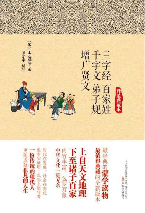 三字经·百家姓·千字文·弟子规·增广贤文