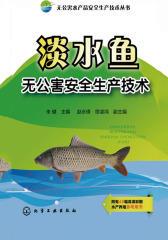 淡水鱼无公害安全生产技术