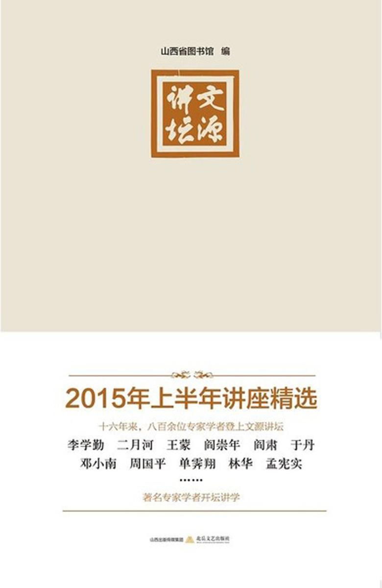 文源讲坛——2015年上半年讲座精选