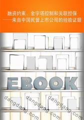 融资约束、金字塔控制和关联担保——来自中国民营上市公司的经验证据(仅适用PC阅读)