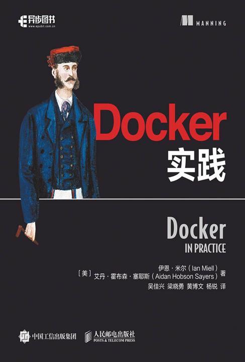 Docker实践