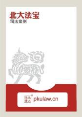 大竹县农村信用合作联社与西藏华西药业集团有限公司保证合同纠纷案