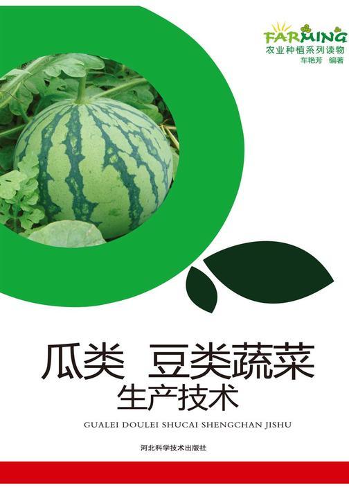 瓜类 豆类蔬菜生产技术