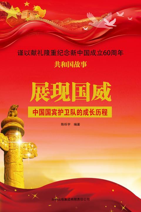 展现国威:中国国宾护卫队的成长历程