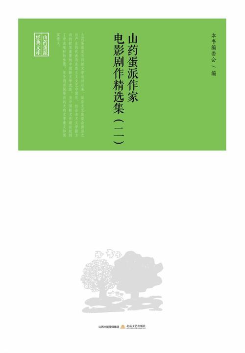 山药蛋派作家电影剧作精选集.2