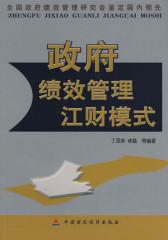 政府绩效管理江财模式