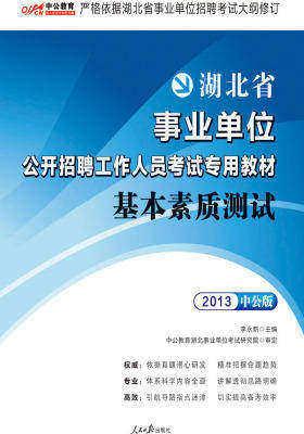 湖北省事业单位公开招聘工作人员考试专用教材·基本素质测试(仅适用PC阅读)