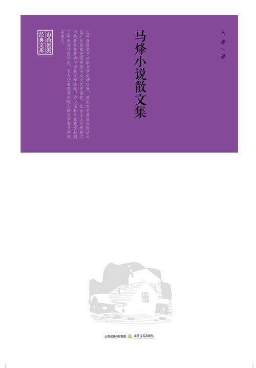 马烽小说散文集