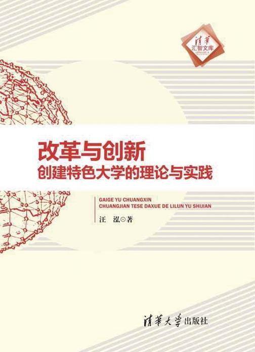 改革与创新:创建特色大学的理论与实践