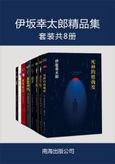 伊坂幸太郎精品集(套装共8册)