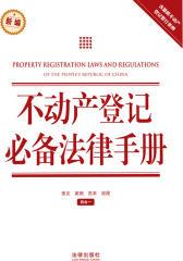 不动产登记必备法律手册