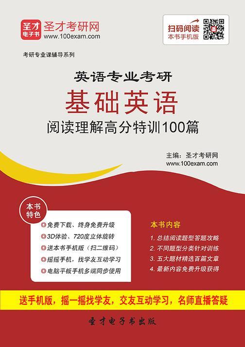 2017年英语专业考研基础英语阅读理解高分特训100篇