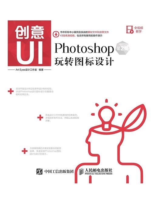 创意UI Photoshop玩转图标设计 第2版