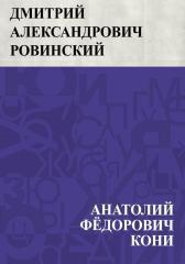 Дмитрий Александрович Ровинский