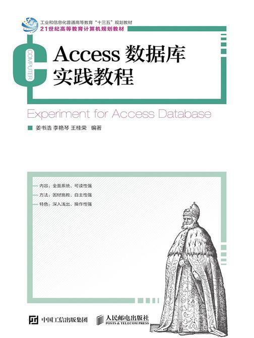 Access 数据库实践教程