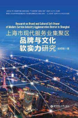 上海市现代服务业集聚区品牌与文化软实力研究
