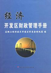 经济开发区财政管理手册