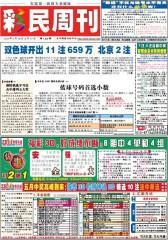 假日休闲报·彩民周刊 周刊 2012年总1368期(电子杂志)(仅适用PC阅读)