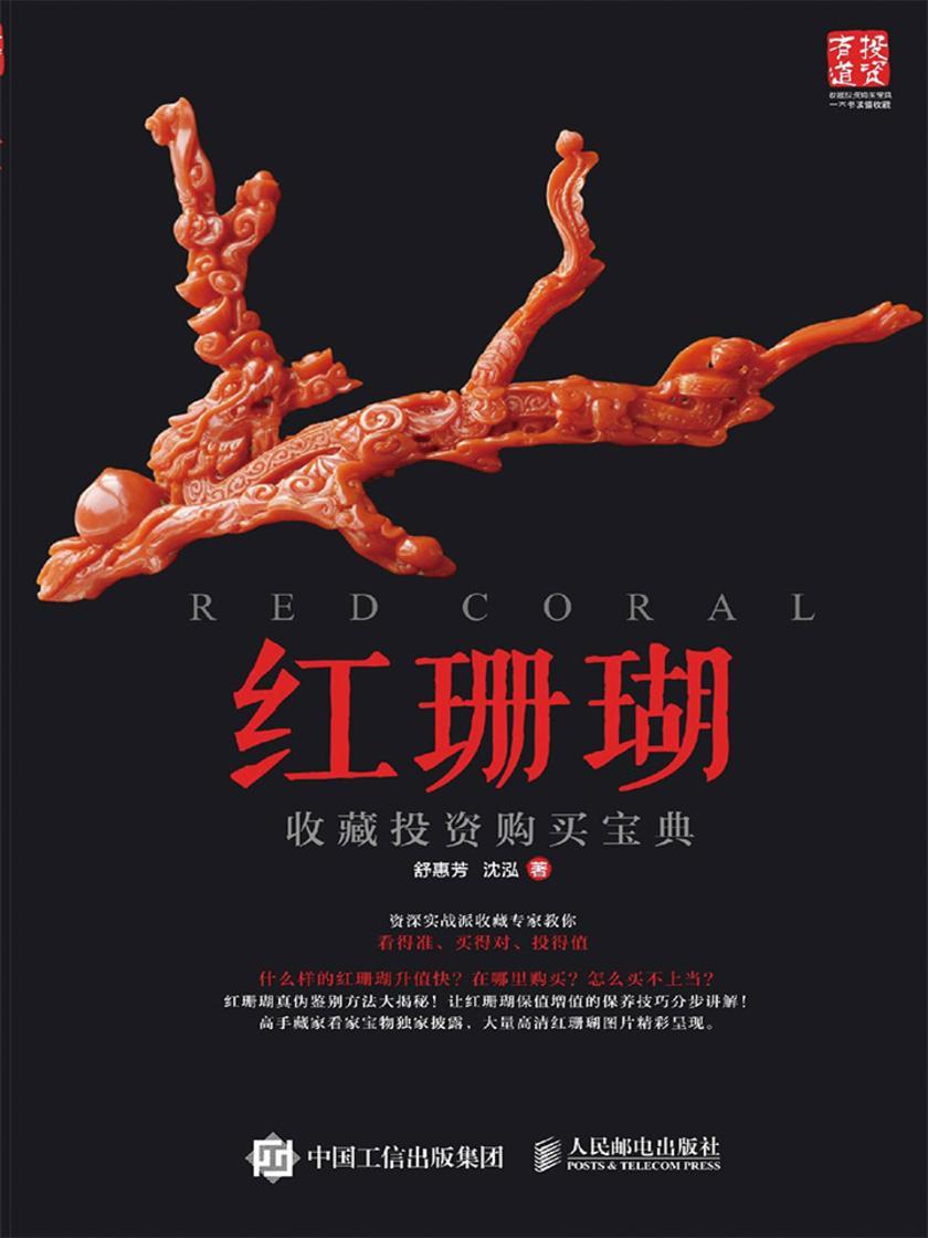 红珊瑚收藏投资购买宝典