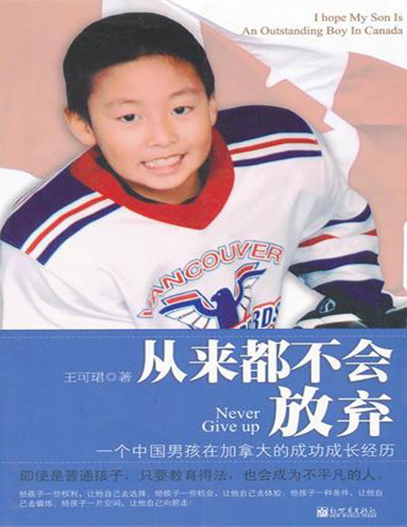 从来都不会放弃:一个中国男孩在加拿大的成功成长经历