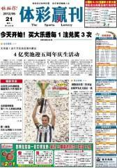 体彩赢刊 周刊 2012年第58期(电子杂志)(仅适用PC阅读)