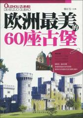 欧洲 美的60座古堡