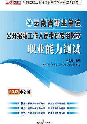 云南省事业单位公开招聘工作人员考试专用教材·职业能力测试(仅适用PC阅读)