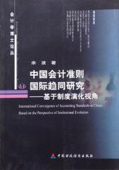 中国会计准则国际趋同研究——基于制度演化视角