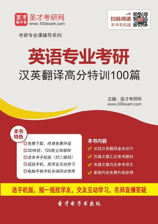 2018年英语专业考研汉英翻译高分特训100篇