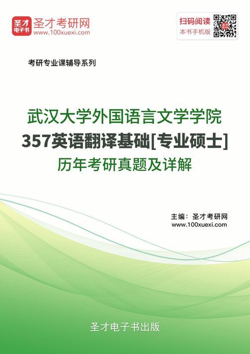 武汉大学外国语言文学学院357英语翻译基础[专业硕士]历年考研真题及详解