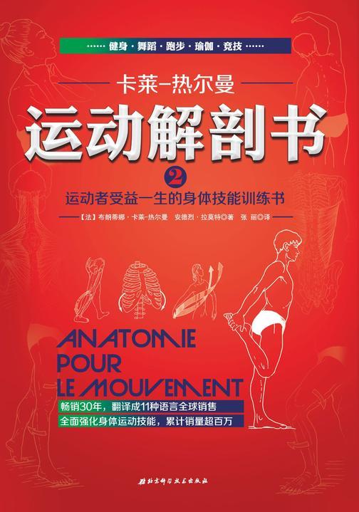 运动解剖书2