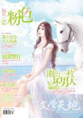 粉色(2013年7月上半月)(总第354期)(A版)(电子杂志)