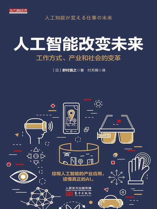 人工智能改变未来:工作方式、产业和社会的变革