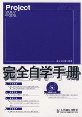 Project 2007中文版完全自学手册(附光盘)(试读本)