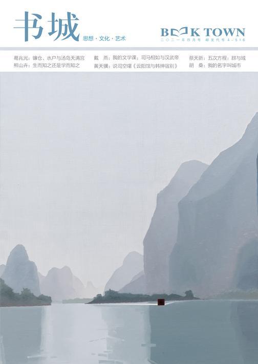 《书城》杂志2021年4月号(电子杂志)