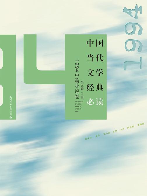 中国当代文学经典必读.1994中篇小说卷