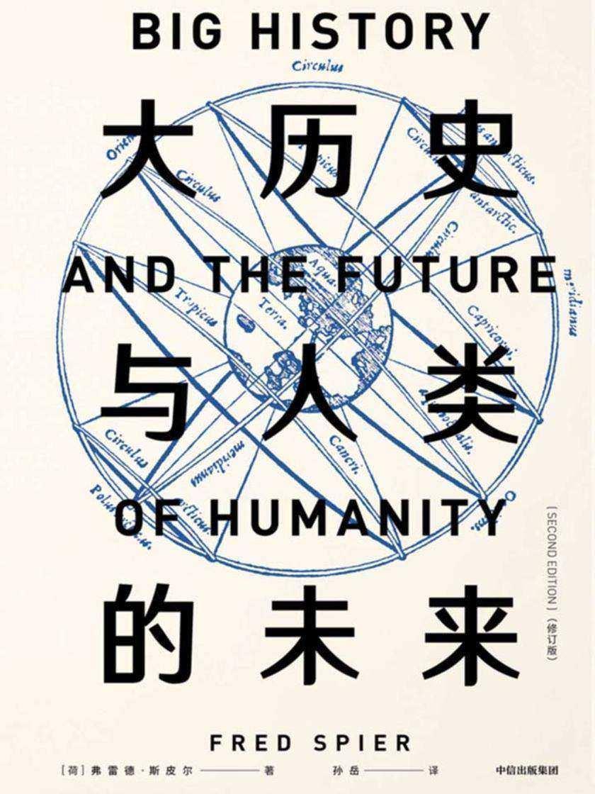 大历史与人类的未来:修订版