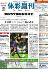 体彩赢刊 周刊 2012年第59期(电子杂志)(仅适用PC阅读)