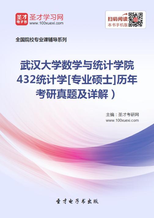 武汉大学数学与统计学院432统计学[专业硕士]历年考研真题及详解