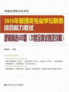 2019年管理类专业学位联考综合能力考试逻辑精选600题(20套全真试卷及详解)