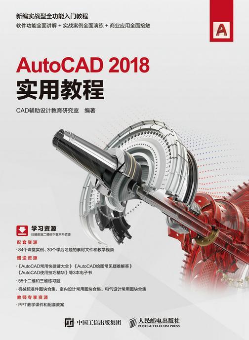 AutoCAD 2018实用教程