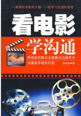 看电影学沟通(试读本)