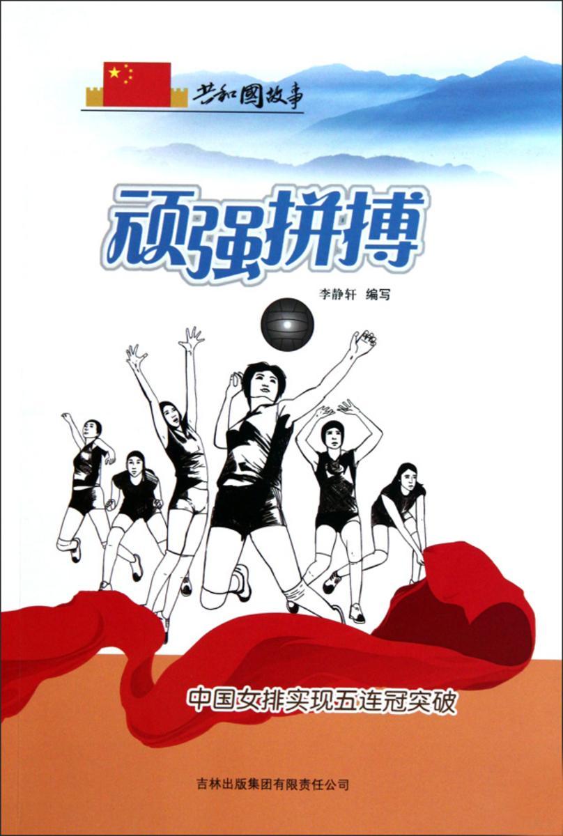顽强拼搏:中国女排实现五连冠突破