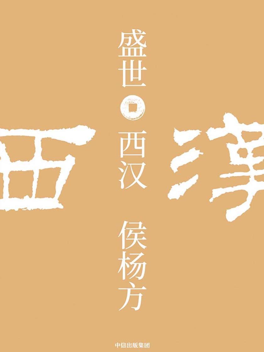 盛世:西汉