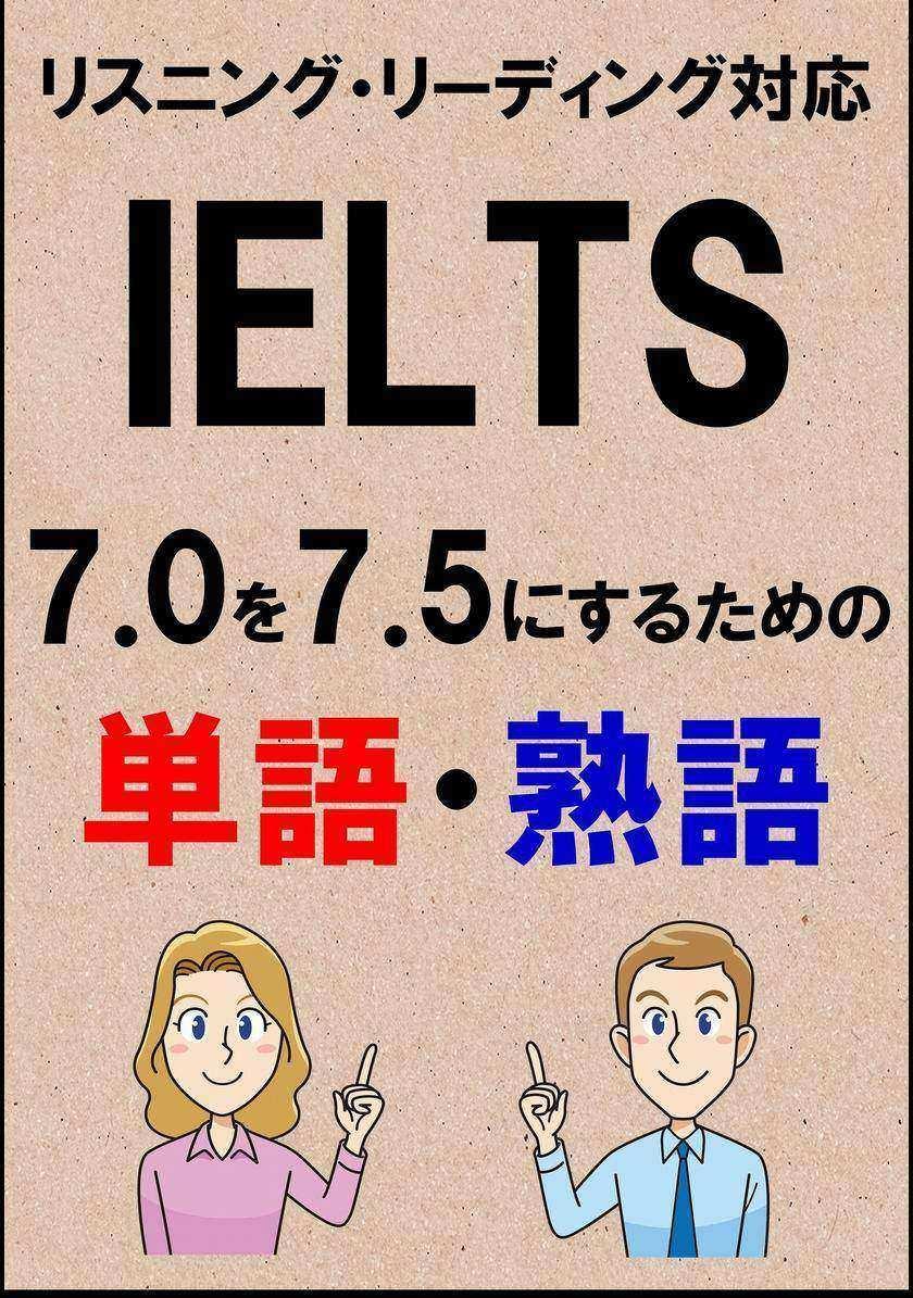 IELTS 7.0を7.5にするための単語?熟語(リーディング?リスニング対応勉強法)リストDL付
